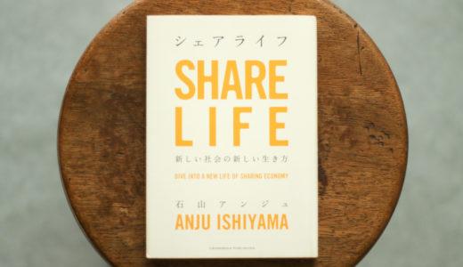 SHARE LIFE